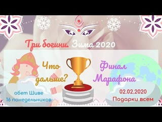 ФИНАЛ марафона 3 аспекта богини - Зима 2020.