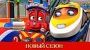 Веселые паровозики из Чаггингтона - Чаггингтон (Chuggington) - Спасатель Калли