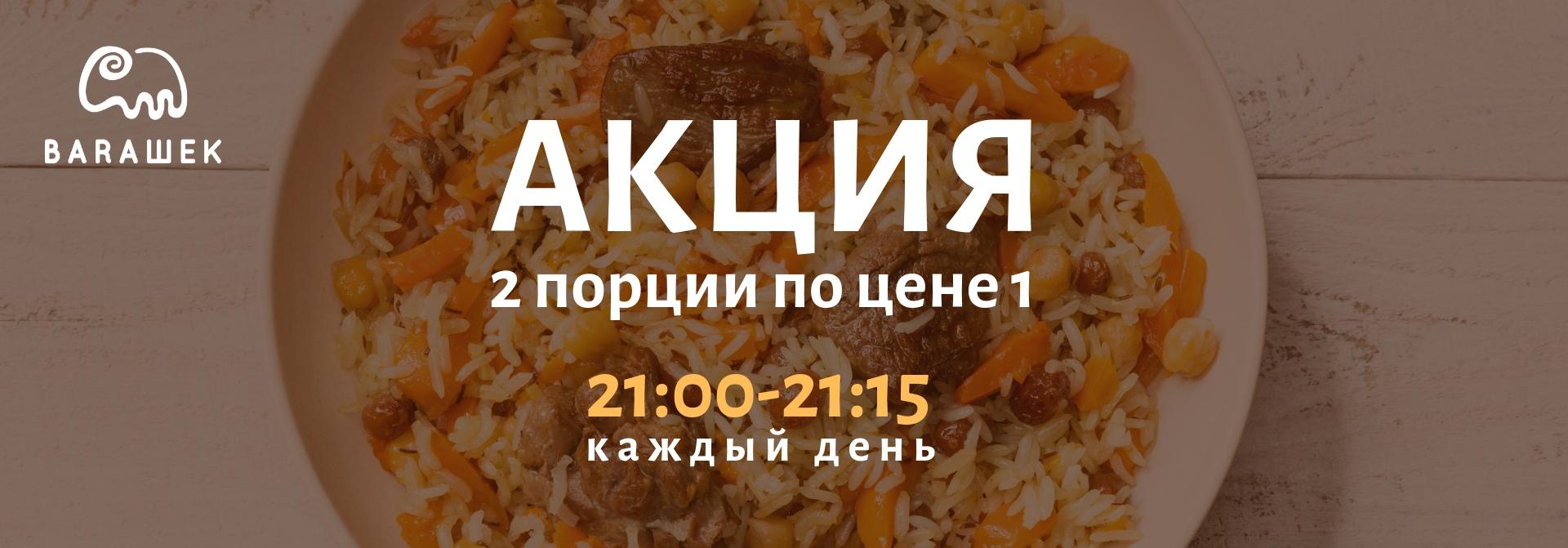 Доставка, кейтеринг «BARAШЕК» - Вконтакте