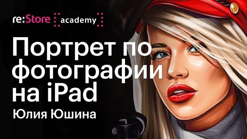Портрет по фотографии на iPad Юлия Юшина Академия re Store