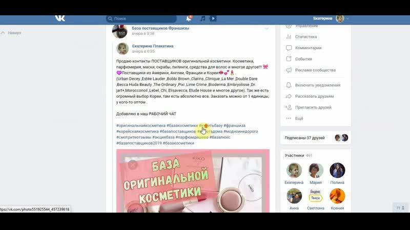 ЗАРАБОТОК в интернете на продаже №БАЗЫ поставщиков