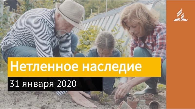 31 января 2020 Нетленное наследие Взгляд ввысь Адвентисты