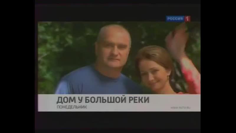 Дом у большой реки Россия 1 3 05 2011 Анонс