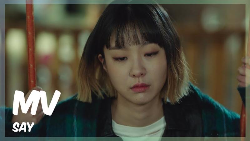 MV Say Yoon Mi Rae 윤미래 Itaewon Class 이태원 클라쓰 OST Pt 8