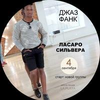 ДЖАЗ ФАНК с Ласаро Сильвера в школе LA PLAYA