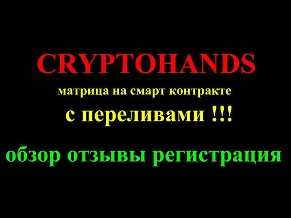 Cryptohands матрица на смарт контракте с переливами с 13$ 0 05ETH обзор отзывы регистрация