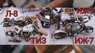 Реставрация мотоциклов ТИЗ, Л-8, ИЖ-9, ИЖ-7