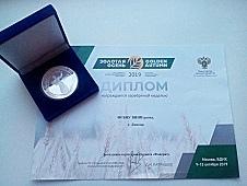 «Фаворит» вернулся  с серебряной медалью