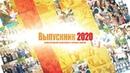 Выпускник 2020. Общегородской выпускной в формате онлайн.