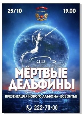 Афиша Екатеринбург МЁРТВЫЕ ДЕЛЬФИНЫ / 25.10 Екатеринбург / Ben Hall