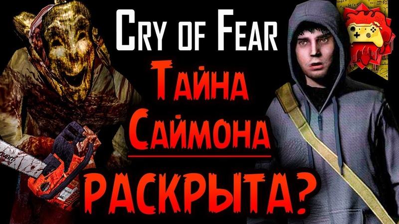 Страшная ТАЙНА Саймона из Cry of Fear РАСКРЫТА Связь Между COF и AOM Жуткие Теории
