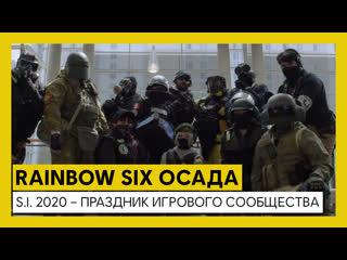 Rainbow six осада six invitational 2020 – праздник игрового сообщества