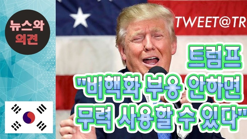 트럼프 北 비핵화 부응 안하면 무력 사용할 수 있다