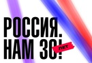 Россия. Нам 30 лет.