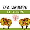 Сбор макулатуры в МГУ