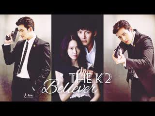 The k2 | believer | самый крутой телохранитель ким дже ха