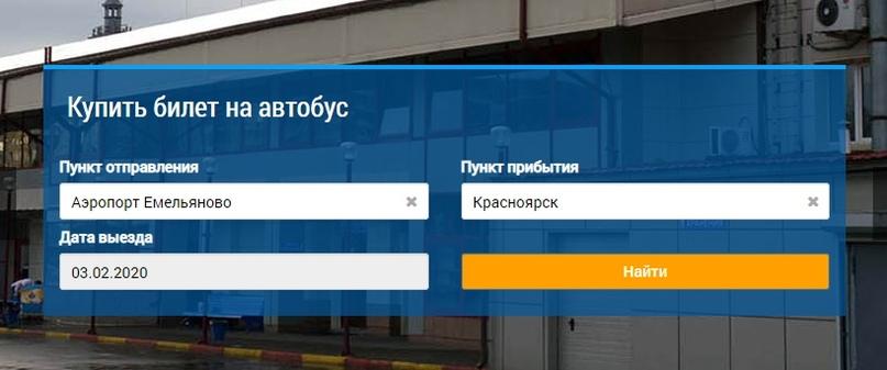 сайт: krasavtovokzal.ru