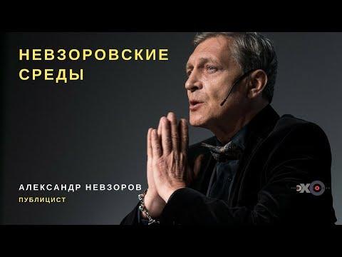 Александр Невзоров / Невзоровские среды 11.09.19