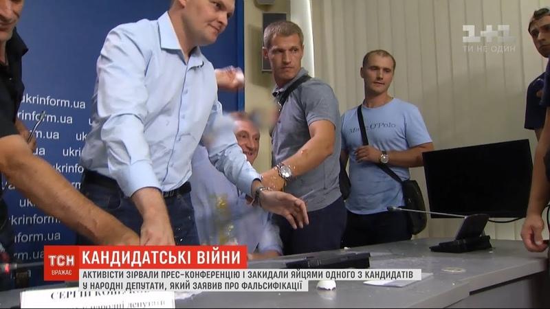 Активісти закидали яйцями кандидата у депутати який заявив про фальсифікації на виборах