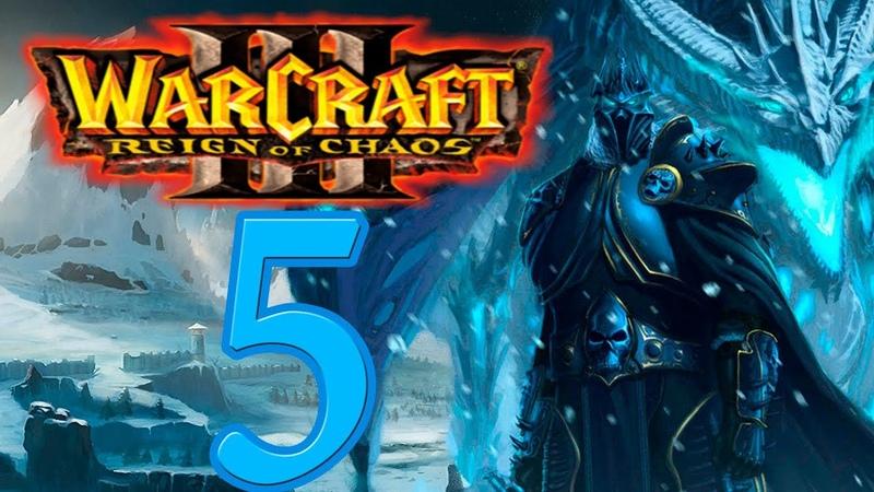 КЕЛ'ТУЗАД ВОЗРОДИЛСЯ И СИЛЬВЕРГАРД ПАЛ ▶ Warcraft III Reign of Chaos ▶ 13