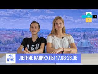 Pec news i летние каникулы в чехии i выпуск 8
