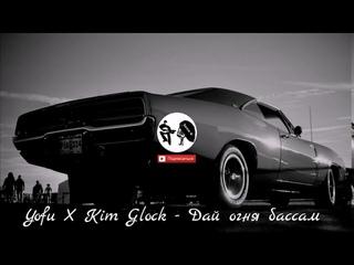 Yofu X Kim Glock - Дай огня бассам (Zazik G Music)