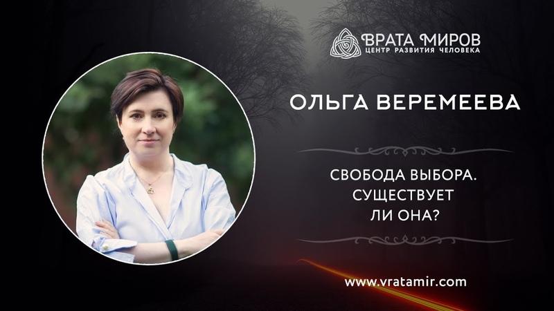 Ольга Веремеева Свобода выбора Существует ли она