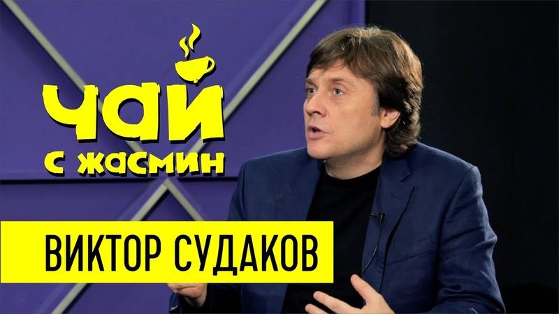 Виктор Судаков США Украина и искусство Кофе с Сергеем