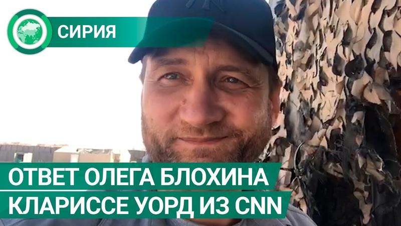 Военкор Олег Блохин назвал Клариссу Уорд из CNN «тупой овцой» за фейк о ЧВК «Вагнера»