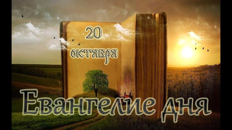 Евангелие дня Чтимые святые дня Икона Божией Матери Умиление Псково Печерская 20 10 2020