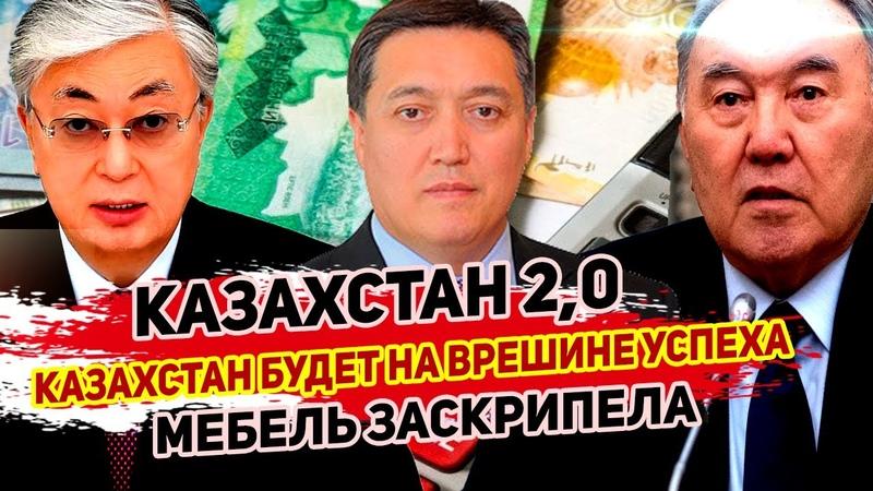 Началось 30 5 20 Акорда в истерике Казахстан восстает за правду