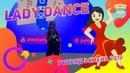 Lady Dance | 7 отряд | 3 смена 2019