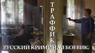 ТРАФФИК Русский криминал драма. Захватывающий сериал