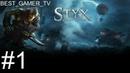 Прохождение Styx: Shards of Darkness (Часть 1. Пролог. Город воров)