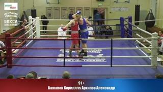 91 + Бажанов Кирилл vs Архипов Александр
