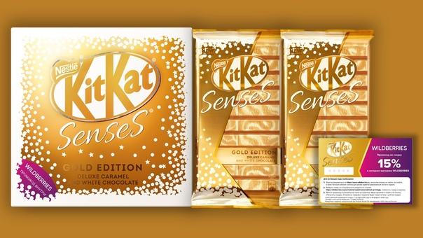 Подготовься к Новому Году вместе с КIТКAТ® SENSES GOLD EDITION и WILDBERRIES!