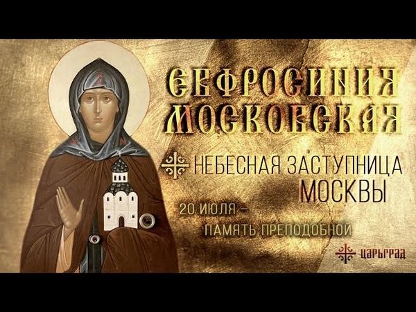 Небесная заступница Москвы 20 июля память преподобной Евфросинии Московской
