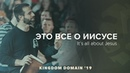It's all about Jesus Michael Koulianos Kingdom Domain 2019
