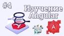 Уроки Angular для начинающих / 4 - Работа с HTML и событиями