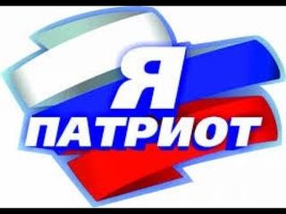 Проект растим патриотов России
