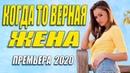 Свежак 2020 выл и рыдал! КОГДА ТО ВЕРНАЯ ЖЕНА Русские мелодрамы 2020 новинки HD