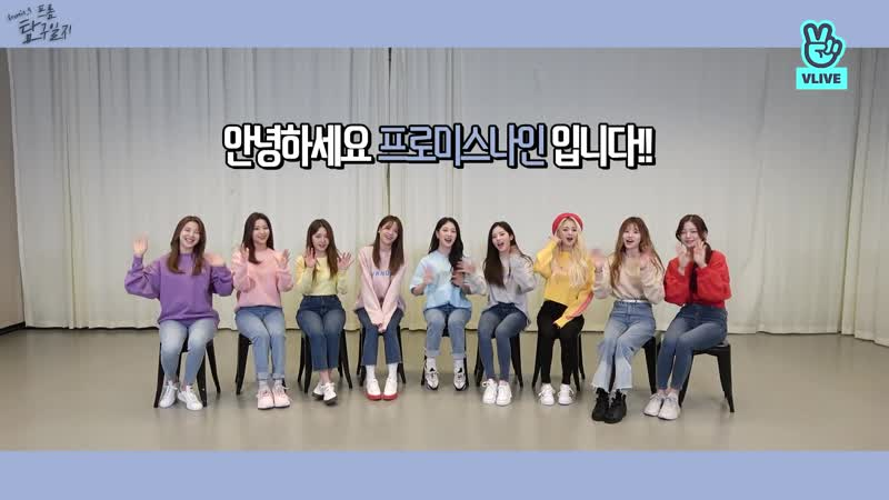 Fromis 9's Research Journal 🔍 Part 1
