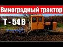МОЛДАВАН Т-54В специальный гусеничный трактор Кишинёвского завода