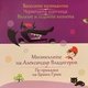 Bulgarian National Symphony Orchestra, Alexander Vladigerov - Червената Шапчица: Траурен марш