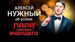 """Какие отзывы на """"Пару из будущего"""" присылают Алексею Нужному?"""