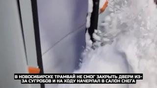 В Новосибирске трамвай не смог закрыть двери из-за сугробов и на ходу начерпал в салон снега