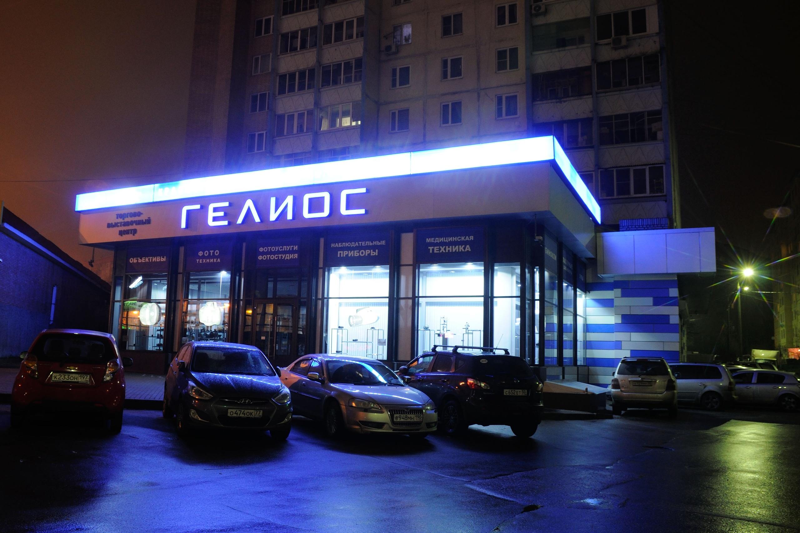 Красногорск, магазин «Гелиос»