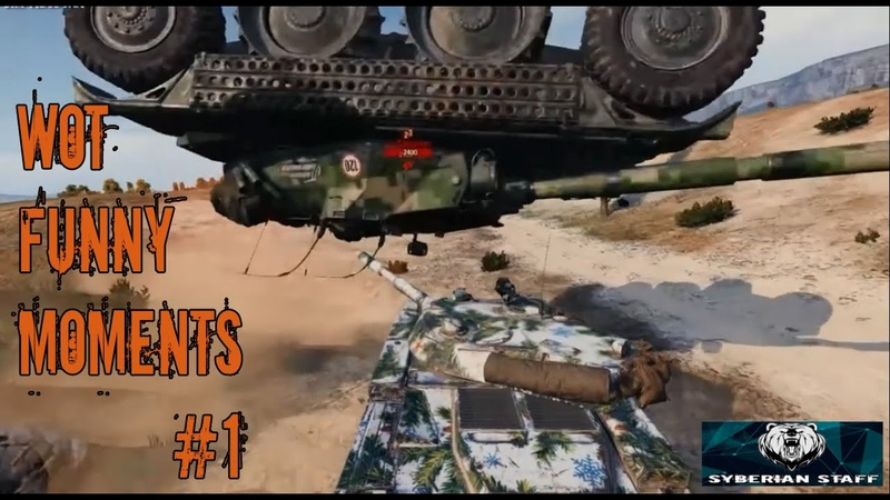World of Tanks funny moments 1 WOT смешные моменты 1