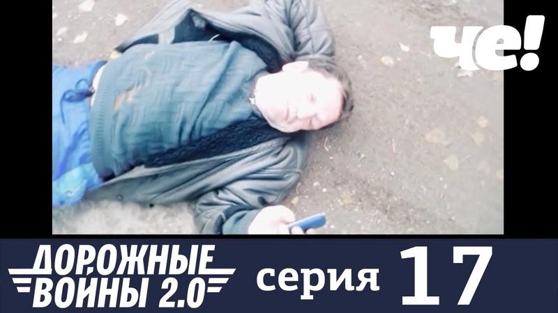 Дорожные войны | Сезон 9 | Выпуск 17