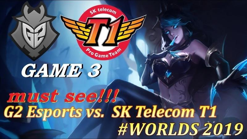 SKT vs. G2 Must See   Игра 3 Полуфинал Semifinals Worlds 2019   G2 Esports vs. SK Telecom T1